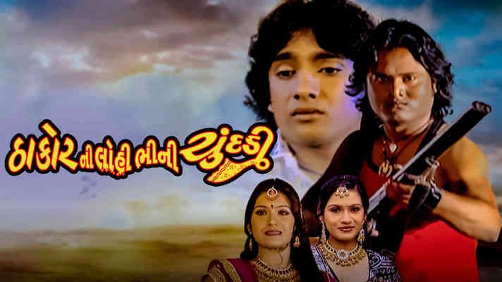 Thakore ni Lohi Bhini Chundadi