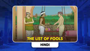 The List Of Fools