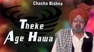 Theke Age Hawa