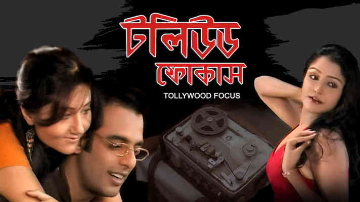 Tollywood Focus