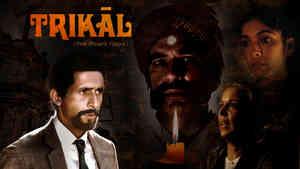 Trikal: Past, Present, Future