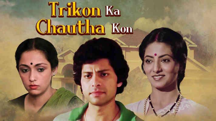 Trikon Ka Chautha Kon