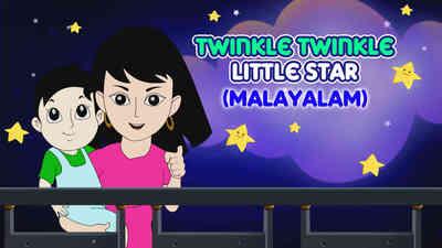 Twinkle Twinkle Little Star - Malayalam