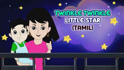 Twinkle Twinkle Little Star - Tamil