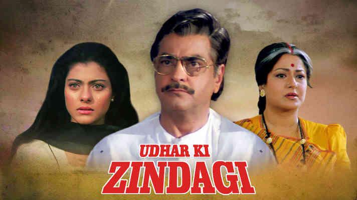 Udhaar Ki Zindagi