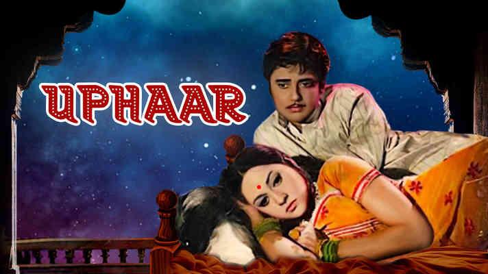 Uphaar