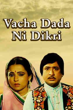 Vacha Dada Ni Dikri