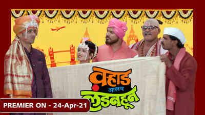 Varhad Aalay Londonhun - Promo