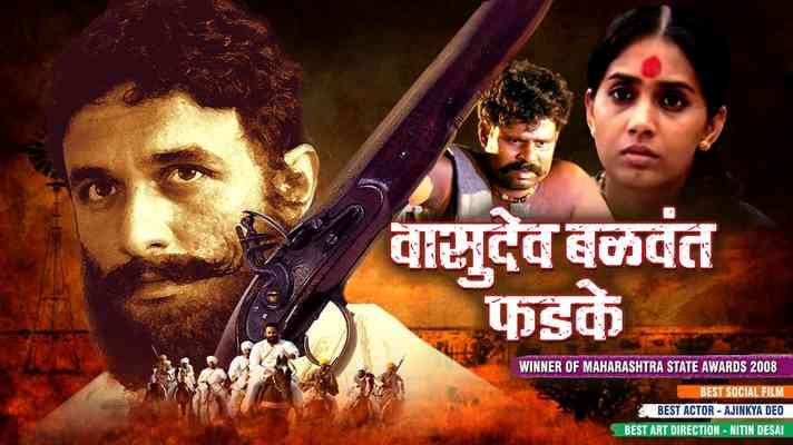 Vasudev Balwant Phadke