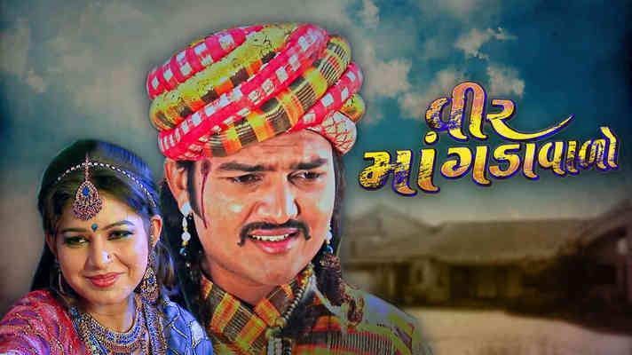 Veer Mangdawalo