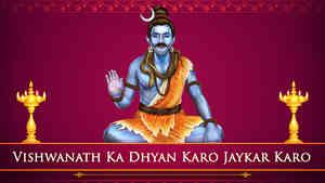 Vishwanath Ka Dhyan Karo Jaykar Karo