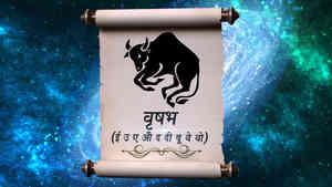 Vrishabh - Jyotish Sutra
