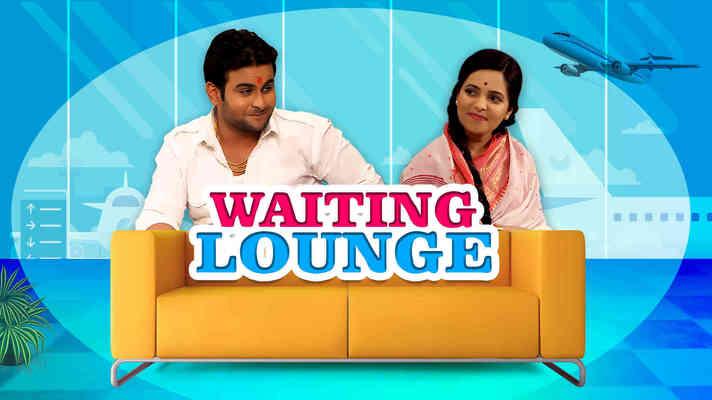 Waiting Lounge