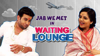 Waiting Lounge Promo