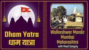 Walkeshwar Mandir, Mumbai, Maharashtra - With Mouli Ganguly