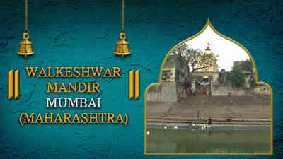 Walkeshwar Mandir, Mumbai, Maharashtra