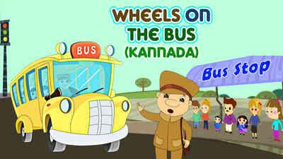 Wheels On The Bus - Part 01 - Pop Rock Style - Kannada
