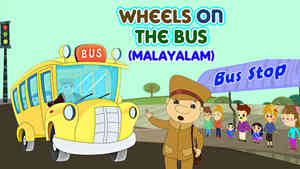Wheels On The Bus - Part 01 - Pop Rock Style - Malayalam