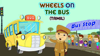 Wheels On The Bus - Part 01 - Pop Rock Style - Tamil