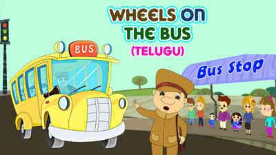 Wheels On The Bus - Part 01 - Pop Rock Style - Telugu