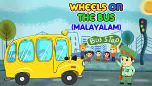 Wheels On The Bus - Part 02 - Pop Rock Style - Malayalam