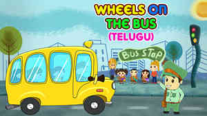 Wheels On The Bus - Part 02 - Pop Rock Style - Telugu