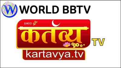 World BBTV - Kartavya TV