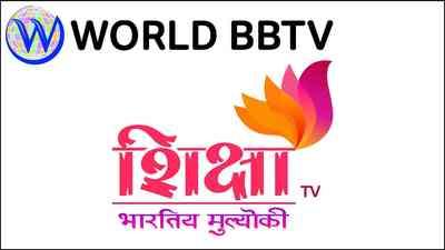 World BBTV - Shiksha TV